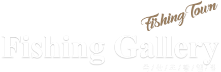 Fishing Gallery 죽 / 산 / 조 / 황 / 앨 / 범 FishingTown